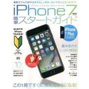iPhone7簡単スタートガイド [単行本]