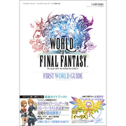 "WORLD OF FINAL FANTASY FIRST WORLD GUIDE―""プレイステーション4""/""プレイステーションヴィータ""2機種対応版(Vジャンプブックス) [単行本]"
