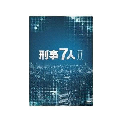 刑事7人 Ⅱ DVD-BOX [DVD]
