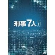 刑事7人 Ⅱ DVD-BOX