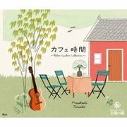 カフェ時間~Relax Guitar Collection~ (王様の箱)