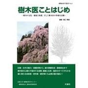 樹木医ことはじめ―樹木の文化・健康と保護、そして樹木医の多様な活動(植物医科学叢書〈No.3〉) [図鑑]