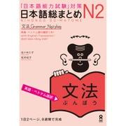 日本語総まとめ N2 文法 英語・ベトナム語訳 [単行本]