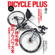 BICYCLE PLUS Vol.17 [ムックその他]