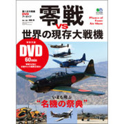 零戦vs世界の現存大戦機(DVD付) [ムックその他]