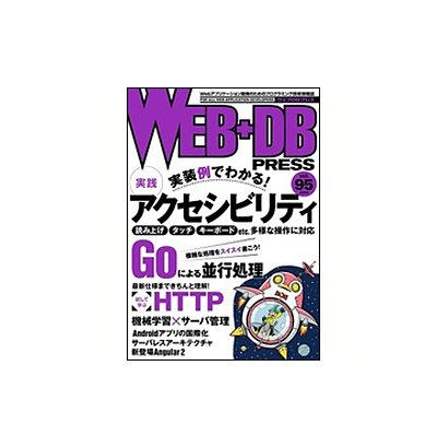 WEB+DB PRESS Vol.95 [単行本]