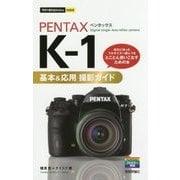 今すぐ使えるかんたんmini PENTAX K-1 基本&応用撮影ガイド [単行本]