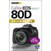 今すぐ使えるかんたんmini Canon EOS 80D 基本&応用 撮影ガイド [単行本]