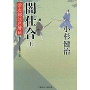 闇仕合(上) 栄次郎江戸暦16 (二見時代小説文庫) [文庫]