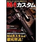 M4カスタム ~M4カービンカスタム完全ガイド~ (月刊アームズマガジン) [ムックその他]