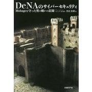 DeNAのサイバーセキュリティ-Mobageを守った男の戦いの記録 [単行本]