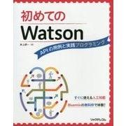 初めてのWatson APIの用例と実践プログラミング [単行本]