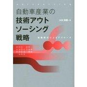 日本自動車産業の技術アウトソーシング戦略 [単行本]