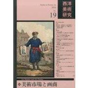 西洋美術研究 No.19 美術市場と画商 [単行本]