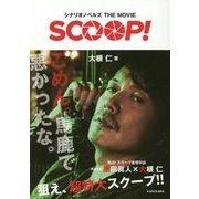 シナリオノベルズ THE MOVIE SCOOP! [単行本]