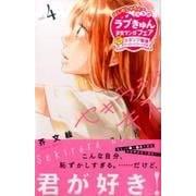 セキララにキス 4(デザートコミックス) [コミック]