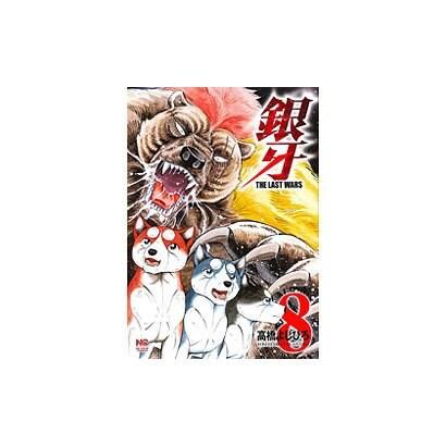 銀牙~THE LAST WARS~ ( 8) (ニチブンコミックス) [コミック]