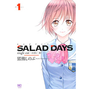 SALAD DAY single cut~由喜と二葉~ ( 1) (ニチブンコミックス) [コミック]
