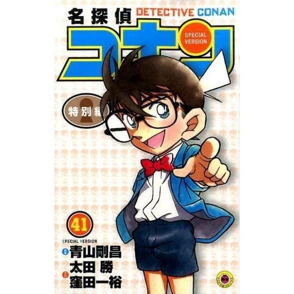 名探偵コナン 特別編<41>(てんとう虫コミックス(少年)) [コミック]