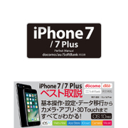 iPhone 7/7 Plus Perfect Manual docomo/au/SoftBank対応版 [単行本]