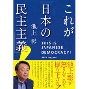 これが「日本の民主主義」! [単行本]