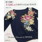 羊毛刺しゅうのファッションリメイク [単行本]