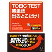 TOEIC TEST英単語出るとこだけ! [単行本]