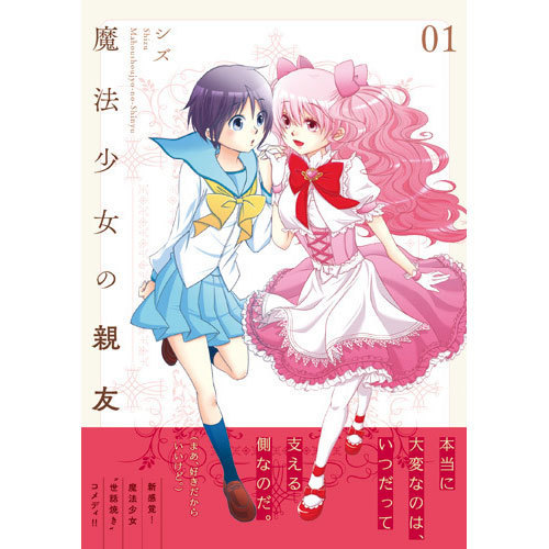 魔法少女の親友 1(IDコミックス) [コミック]