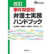 改訂 事件類型別弁護士実務ハンドブック [単行本]
