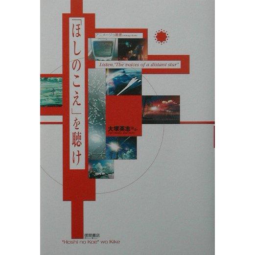 「ほしのこえ」を聴け(アニメージュ叢書) [単行本]
