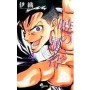 暁の暴君 4(少年サンデーコミックス) [コミック]