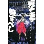 双亡亭壊すべし<2>(少年サンデーコミックス) [コミック]