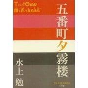 五番町夕霧楼(P+D BOOKS) [単行本]