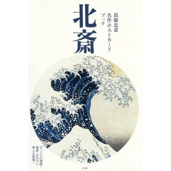 葛飾北斎 名作ポストカードブック [単行本]