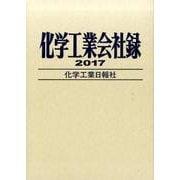 化学工業会社録〈2017年版〉 [事典辞典]