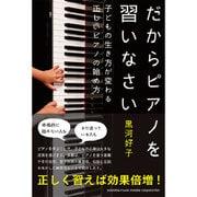 だからピアノを習いなさい―子どもの生き方が変わる正しいピアノの始め方 [単行本]