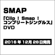 Clip! Smap! コンプリートシングルス