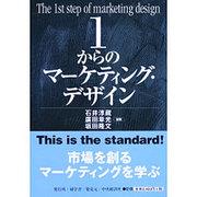 1からのマーケティング・デザイン [単行本]