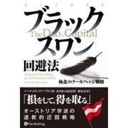 ブラックスワン回避法―極北のテールヘッジ戦略(ウィザードブックシリーズ〈241〉) [単行本]