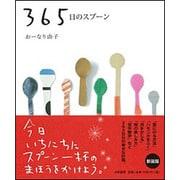 365日のスプーン 新装版 [単行本]