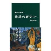 地球の歴史〈中〉生命の登場(中公新書) [単行本]