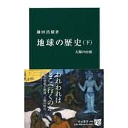 地球の歴史 下 - 人類の台頭 [単行本]
