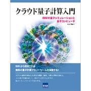 クラウド量子計算入門―IBMの量子シミュレーションと量子コンピュータ [単行本]