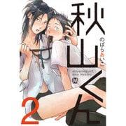 秋山くん 2(MARBLE COMICS) [コミック]
