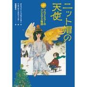 ニット帽の天使―プロイスラーのクリスマス物語 [単行本]