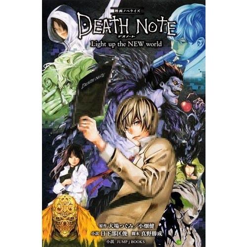 映画ノベライズ DEATH NOTE―Light up the NEW world(JUMP j BOOKS) [新書]