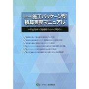 施工パッケージ型積算実務マニュアル―平成28年10月適用パッケージ対応 改訂3版 [単行本]