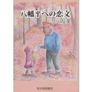八幡平への恋文 [文庫]
