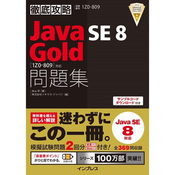 徹底攻略Java SE 8 Gold問題集[1Z0-809]対応 [単行本]