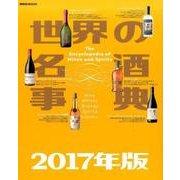 世界の名酒事典 2017年版(講談社MOOK) [ムックその他]